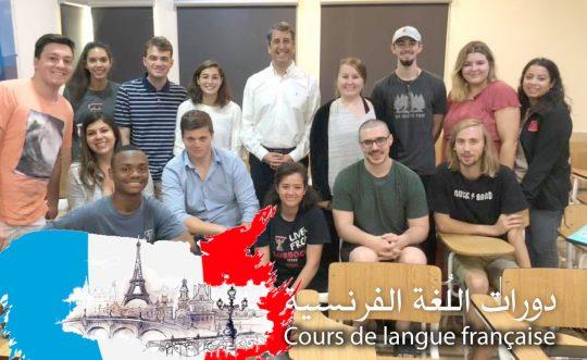 تفاصيل دورات اللغة الفرنسيــة
