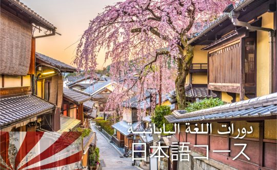 تفاصيل دورات اللغة اليابانيــة