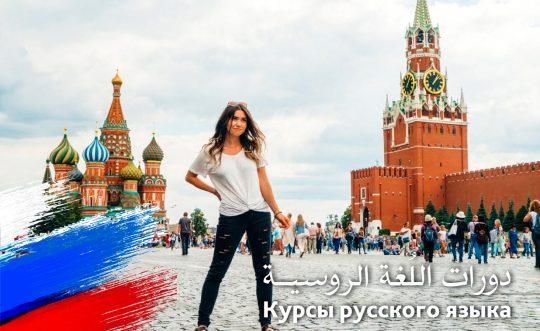 تفاصيل دورات اللغة الروسيــة