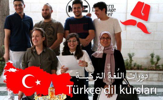 تفاصيل دورات اللغة التركية