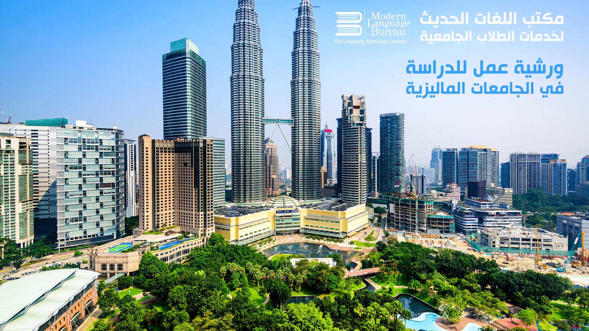 مكتب اللغات الحديث يستضيف الملحق الثقافي الماليزي ومجموعة من الجامعات الماليزية