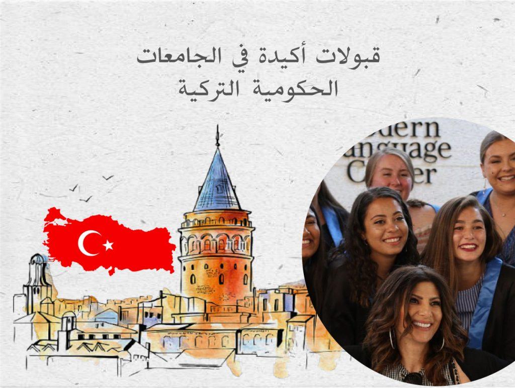 إزدياد إقبال الأردنيين على الدراسة بالجامعات الحكومية التركية