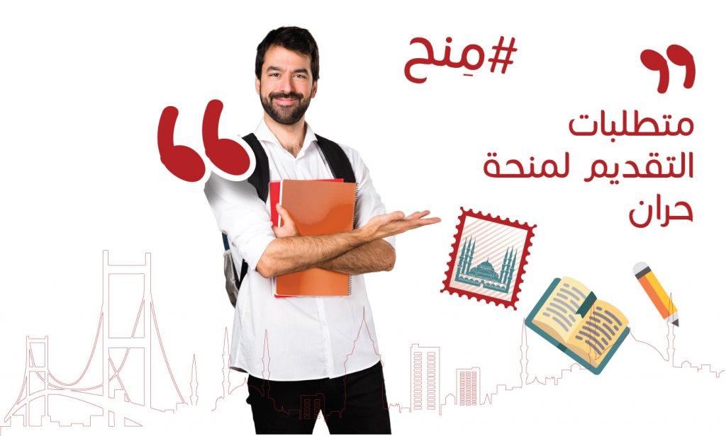 منحة حران التركية مكتب mlb للدراسة في الخارج