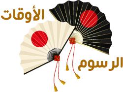 دورات اللغة اليابانية