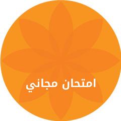 دورات تحضيرية للتوفل TOEFL في مركز اللغات الحديث