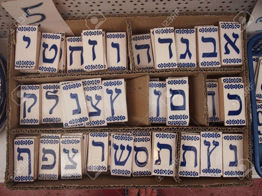 دورات اللغة العبرية
