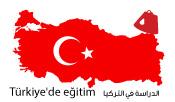 الدراسة في تركيا مكتب mlb للدراسة في الخارج مركز اللغات الحديث