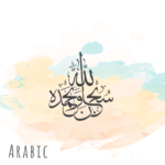 مركز اللغات الحديث دورات اللغة العربية للناطقين بغيرها