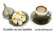 المواعيد والدورات في مركز اللغات الحديث دورات اللغة التركية